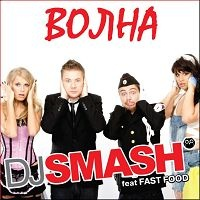 Слушать DJ SMASH & FAST FOOD - Волна