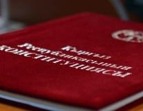 Шок! В Киргизии потеряли конституцию (видео)