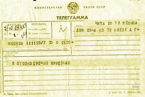 Телеграмма Скачать Бесплатно - фото 7