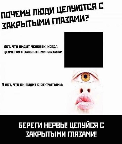 Почему при поцелуях люди закрывают глаза